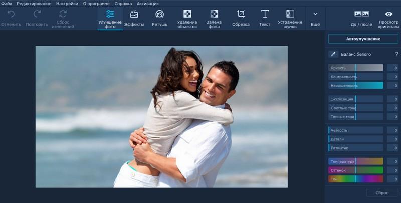 Добавление фото в программу