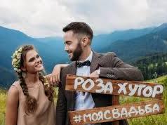 свадьба на горном курорте «Роза Хутор»